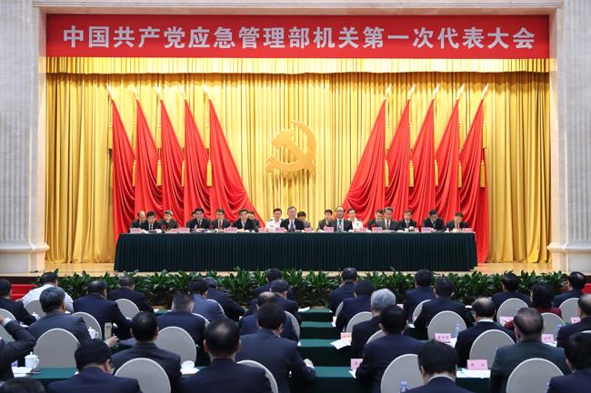 中国共产党应急管理部机关 第一次代表大会在京召开